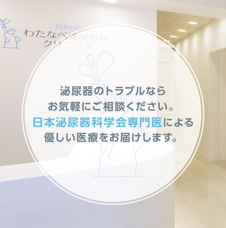 泌尿器のトラブルならお気軽にご相談ください。日本泌尿器科学会専門医による優しい医療をお届けします。