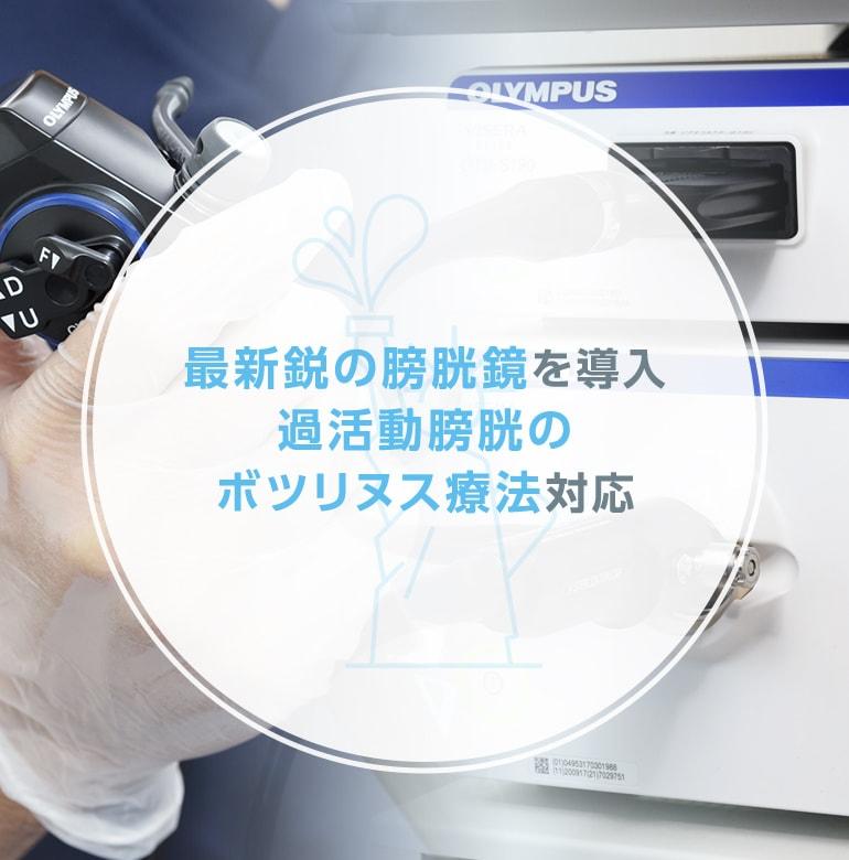 最新鋭の膀胱鏡を導入 過活動膀胱のボツリヌス療法対応